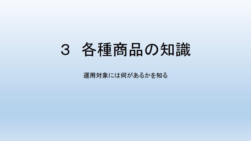 3 各種商品の知識